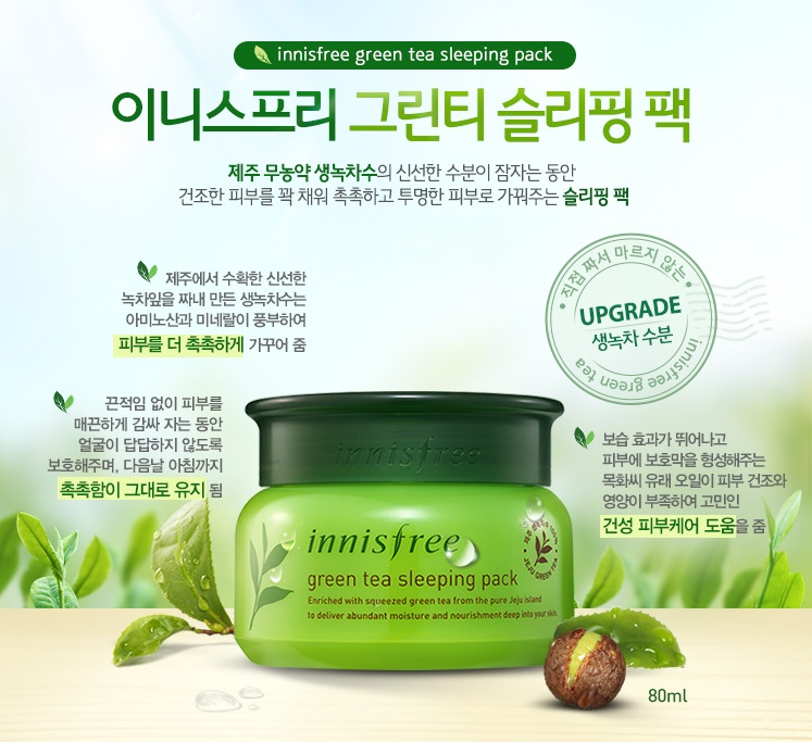 mat nạ ngủ innisfree